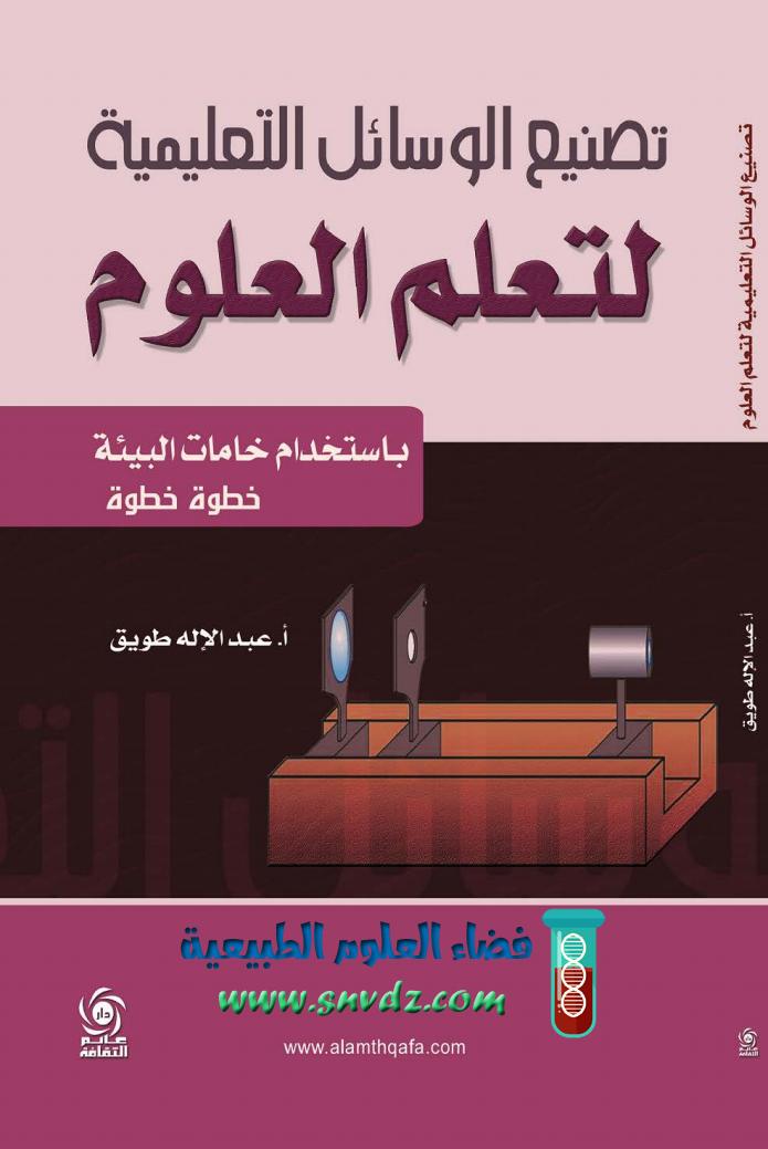 كتاب تصنيع الالبان pdf
