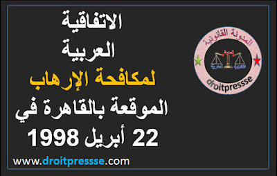 الاتفاقية العربية لمكافحة الإرهاب الموقعة بالقاهرة في 22 أبريل 1998