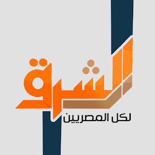 تردد قناة الشرق الجديد 2018
