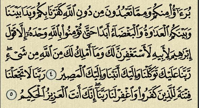 شرح وتفسير سورة الممتحنة surah Al Mumtahanah