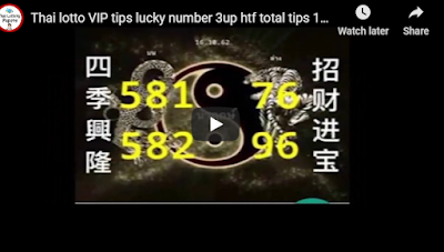 Thai lotto VIP tips lucky number 3up htf total tips 16 October 2019