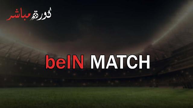 bein match | beinmatch أهم مباريات اليوم بث مباشر اون لاين بي ان ماتش