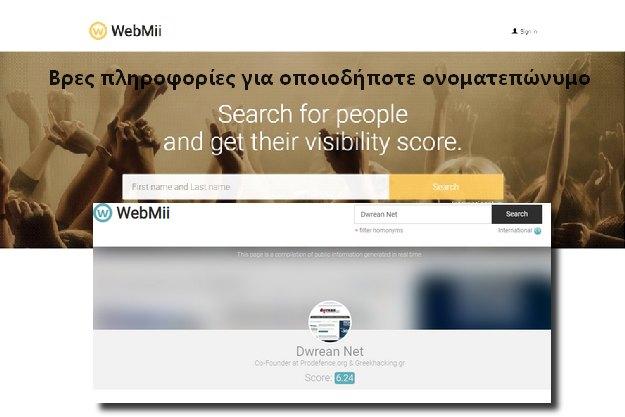 Ψάχνεις κάποιον στο Διαδίκτυο; Το «Webmii» μπορεί να σε βοηθήσει