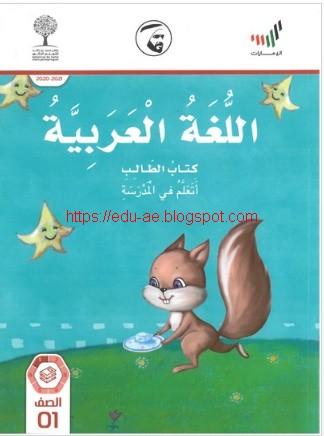 كتاب الطالب مادة اللغة العربية للصف الأول الفصل الاول 2020-2021 تعليم الامارات