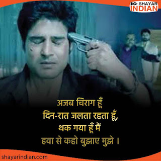 Sad Shayari Status Quote in Hindi : Thakan, Chirag, Bujhana