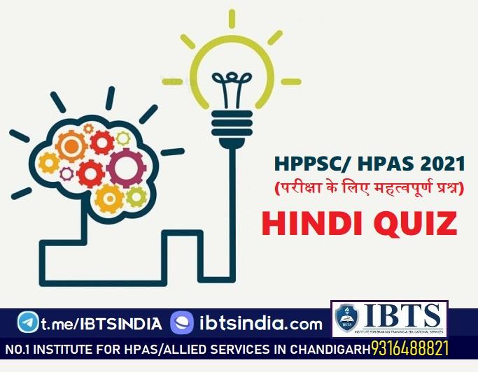 Most IMP question for HPPSC/HPAS Exams 2021 (HPPSC/HPAS 2021 परीक्षा के लिए महत्वपूर्ण प्रश्न)