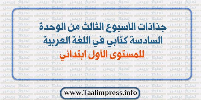 جذاذات الأسبوع الثالث من الوحدة السادسة كتابي في اللغة العربية للمستوى الأول ابتدائي