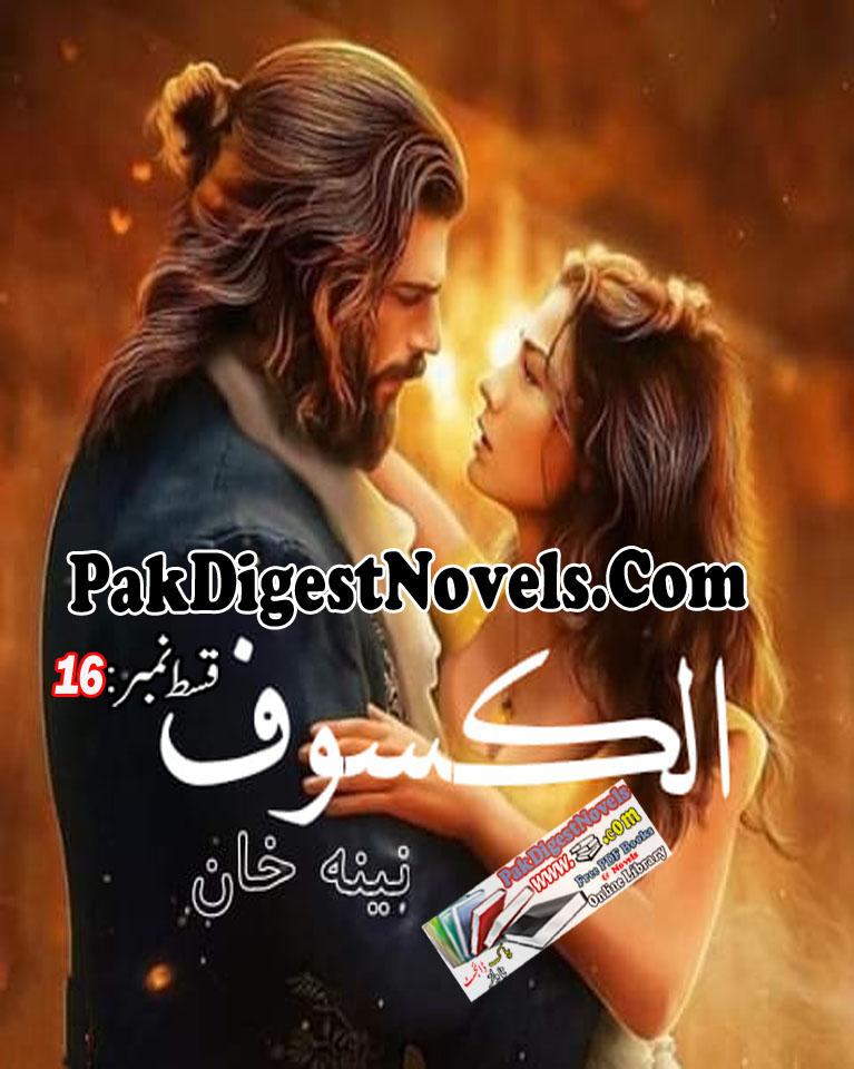 Al Kasoof Episode 16 By Naina Khan