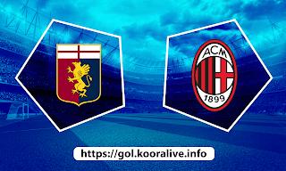 مشاهدة مباراة ميلان ضد جنوى 18-04-2021 بث مباشر في الدوري الايطالي