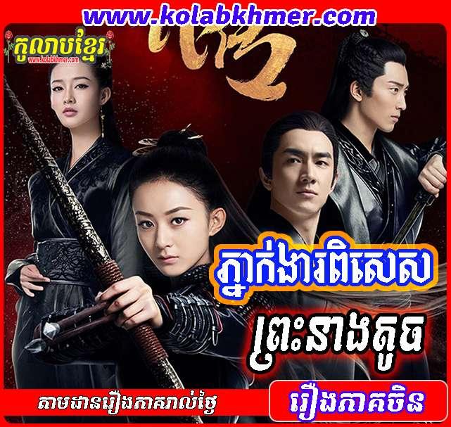 Pneakngea Pises Preah Neang Toch