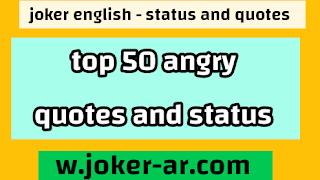 top 50 Angry Quotes and status 2021 - joker english