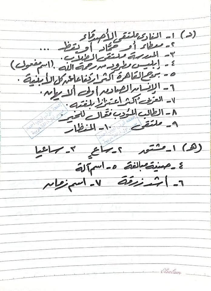 توقعات امتحان اللغة العربية للشهادة الاعدادية ترم ثاني 8