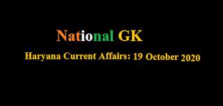 Haryana Current Affairs: 19 October 2020