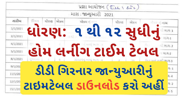 DD Girnar January 2021 Home Learning Time Table Declared