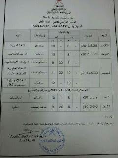 جدول امتحانات الصف الخامس - السادس - السابع - الثامن - التاسع بسلطنة عمان الفصل الدراسي الثاني 2012/2013