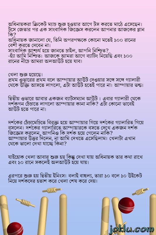 Shortest cricket match Bengali funny story