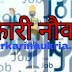 BPSC MDO Recruitment 2020 | Bihar Naukri