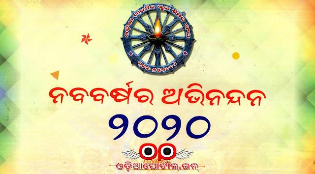 OSSTA (ଓଷ୍ଟା): Download Official 2020 Calendar By Odisha Secondary School Teachers' Association, ossta calendar pdf download, app download odiaportal ossta, alosta
