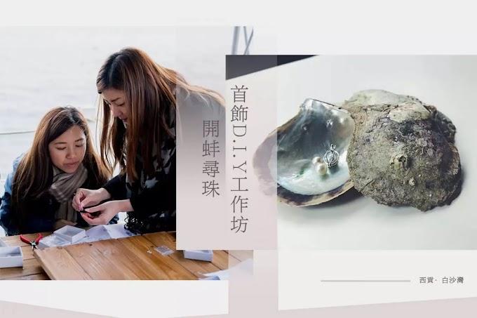 kkday: 珍珠首飾D.I.Y工作坊