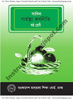BMEB Dakhil Class Six Home Economics