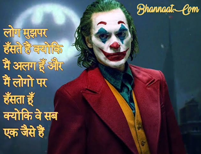 Joker In Hindi bhannaat