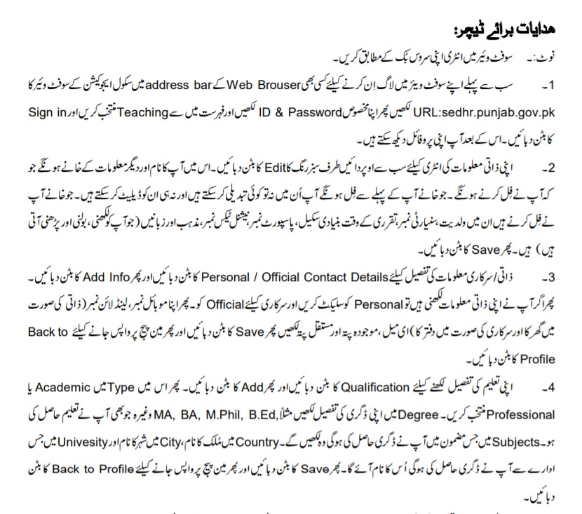 HRMS Data Entry Instructions Part-1 for School Teachers in URDU