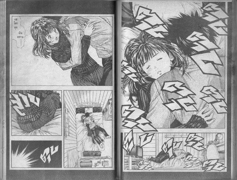 I's - หน้า 59