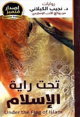 تحت راية الإسلام - نجيب الكيلاني (دار الصحوة) , pdf