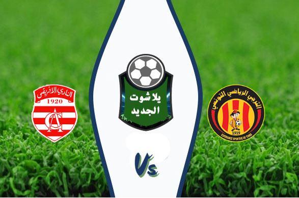 نتيجة مباراة الترجي التونسي والنادي الإفريقي اليوم الأحد 19-01-2020 الدوري التونسي