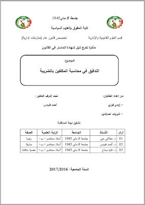 مذكرة ماستر: التدقيق في محاسبة المكلفين بالضريبة PDF