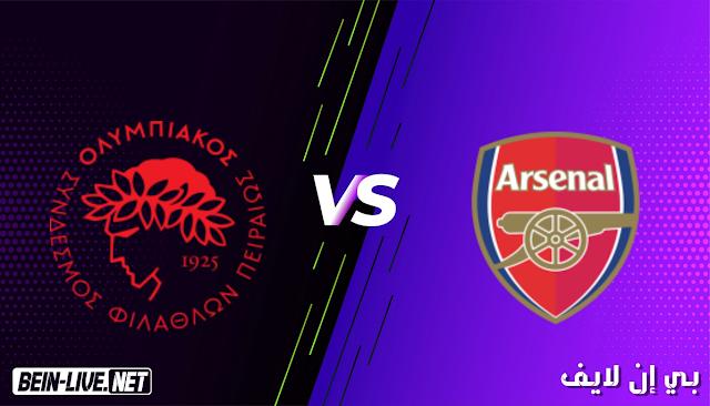 مشاهدة مباراة ارسنال و أولمبياكوس بث مباشر اليوم بتاريخ 18-03-2021 في الدوري الاوروبي