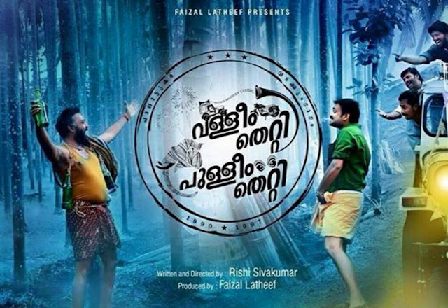 Valleem Thetti Pulleem Thetti (2016) : Pooram kaanaan Song and Lyrics | Kunjacko Boban