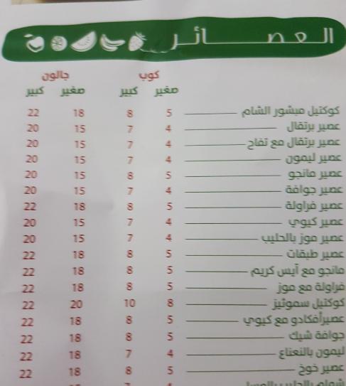 مبشور الشام