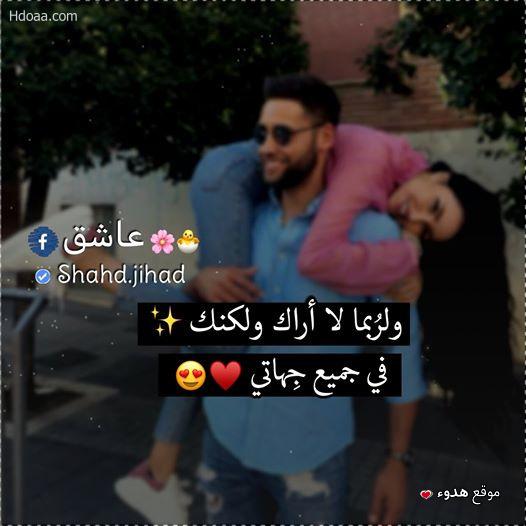 صور رومنسية فيس بوك 2020 اجمل صور الحب واتس اب