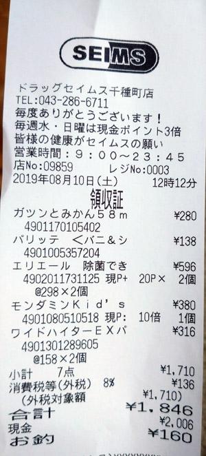 ドラッグセイムス 千種町店 2019/8/10 のレシート