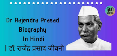 Dr-Rajendra-Prasad-Biography-In-Hindi-डॉ.-राजेंद्र-प्रसाद-जीवनी