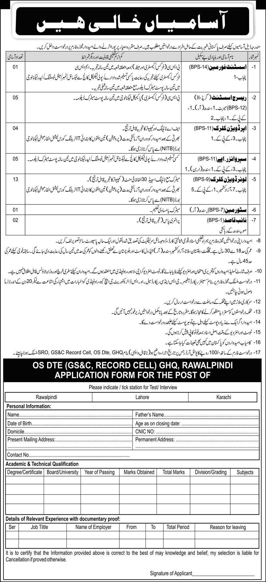 GHQ Jobs General Headquarter GHQ Rawalpindi Join Pak Army Latest Jobs 2021 - Pak Army Jobs 2021 for Download Form