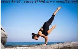 how to do diamond pose, diamond pose in yoga