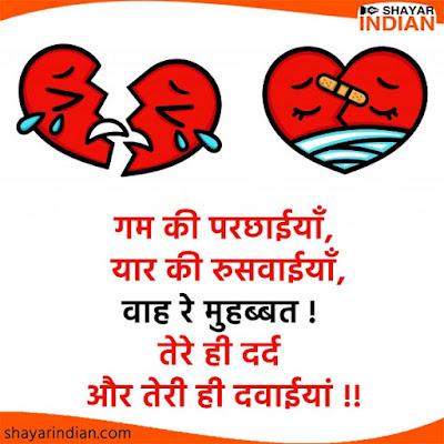 Love Sad Status in Hindi | Mohabbat Dard Shayari