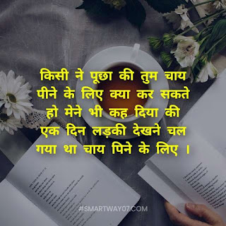 Good Morning Chai Quotes