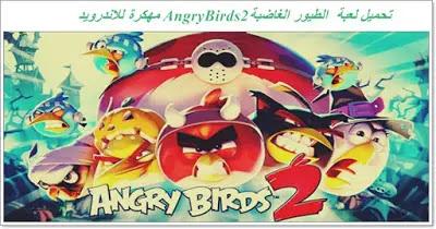 تهكير لعبة angry birds 2