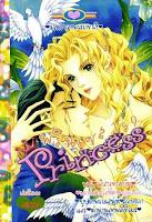ขายการ์ตูน Princess เล่ม 159