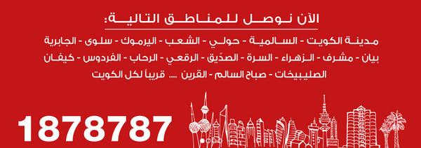رقم ماكدونالدز الكويت والمناطق التي يوصل لها تابعها هنا