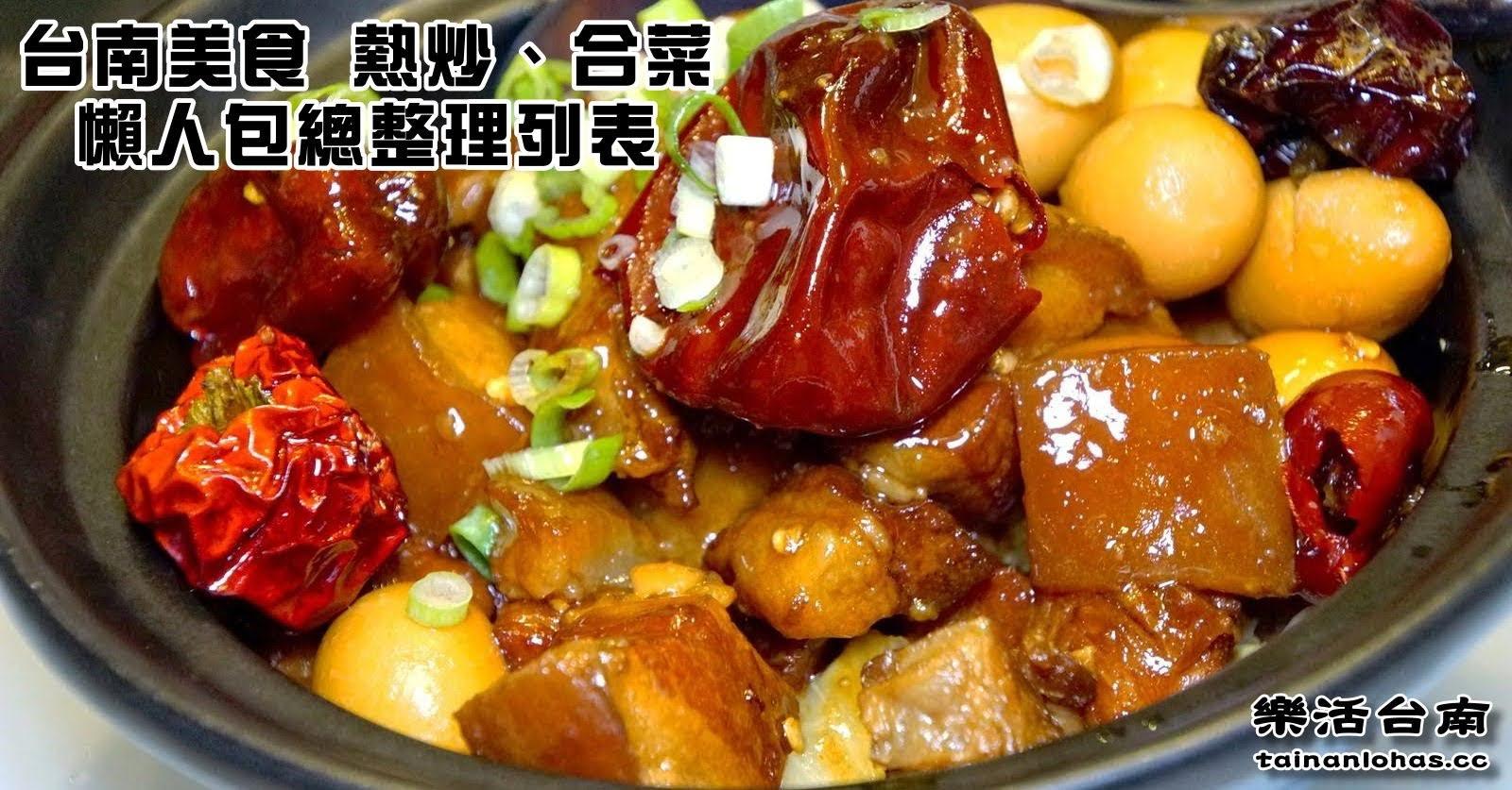 台南美食懶人包|熱炒、合菜|總整理列表|特輯