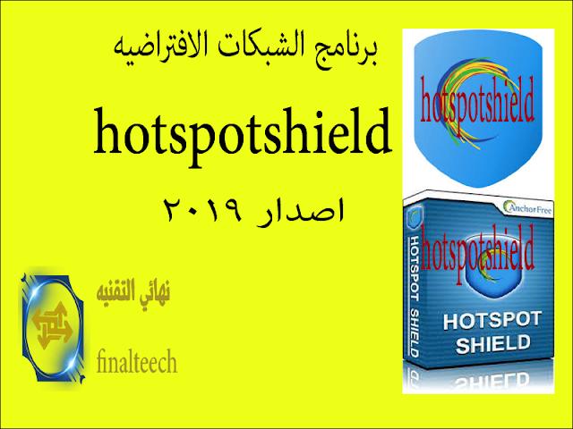 برنامج الشبكات الافتراضيه hotspotshield للكمبيوتر اخر اصدار 2019