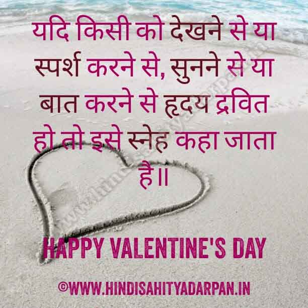 hindi quotes about love,quotes about love in hindi