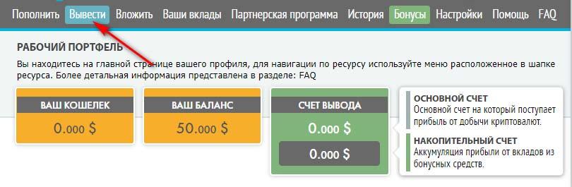 Вывод средств в Ucoint