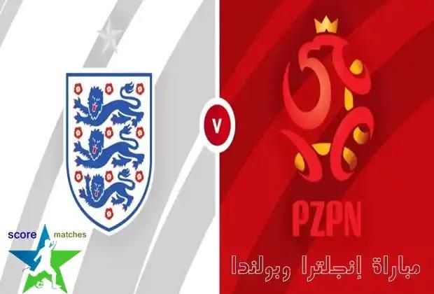 مباراة إنجلترا وبولندا اليوم