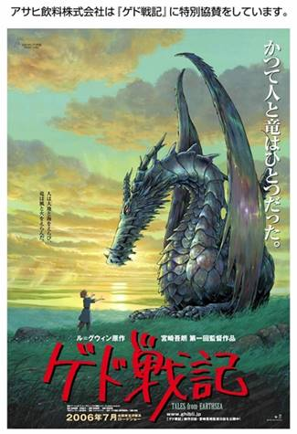 Película del Studio Ghibli