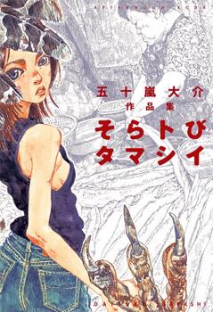 Soratobi Tamashii Manga